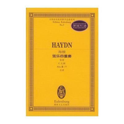 海顿弦乐四重奏(皇帝c大调hob Ⅲ:77总谱)/全国音乐院系教学总谱系列