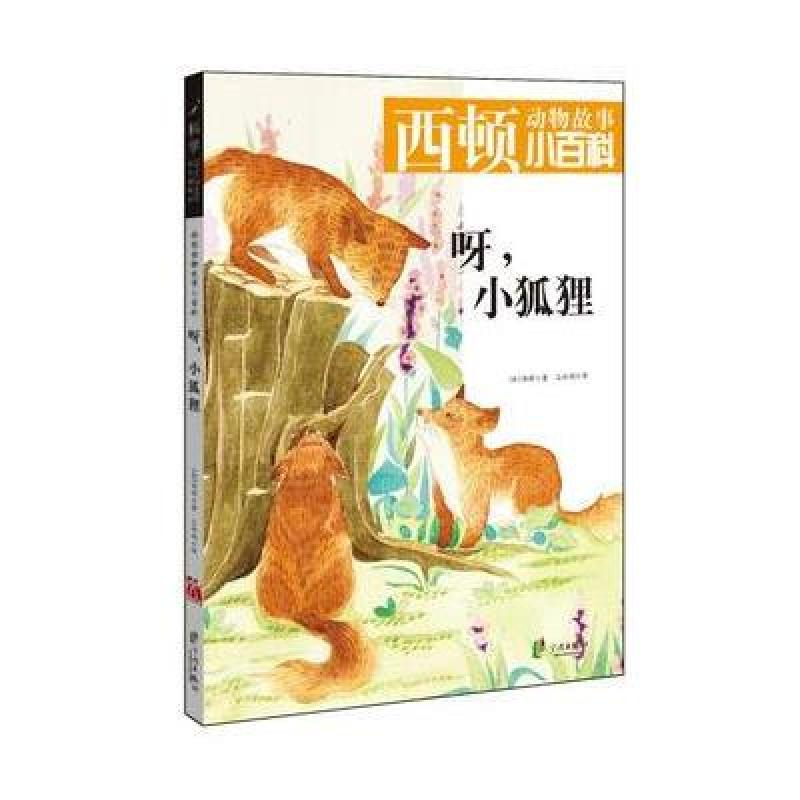 正版包邮 西顿动物故事小百科《呀,小狐狸》 (加)西顿 王淑娟 宁波