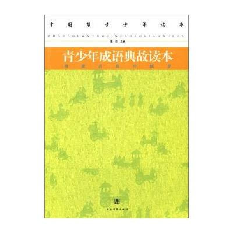 中国梦青少年读本—青少年成语典故读本