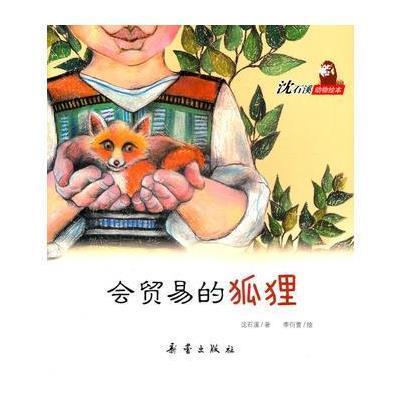 沈石溪动物绘本——会做贸易的狐狸