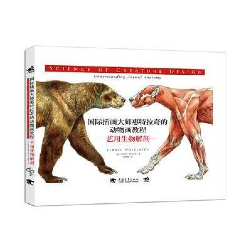 插画大师惠特拉奇的动物画教程:艺用生物解剖