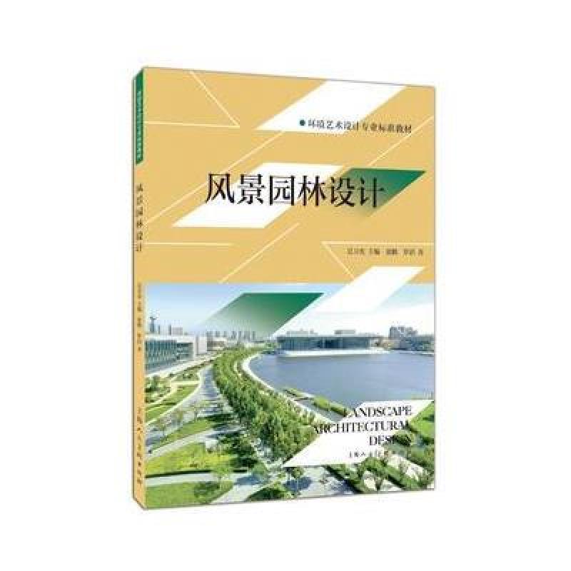 风景园林设计---环境艺术设计专业标准教材