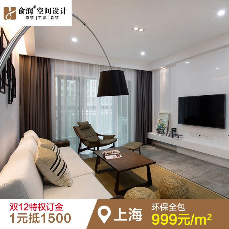 俞润 上海环保全包装修套餐家装全案装修施工设计室内房屋效果图