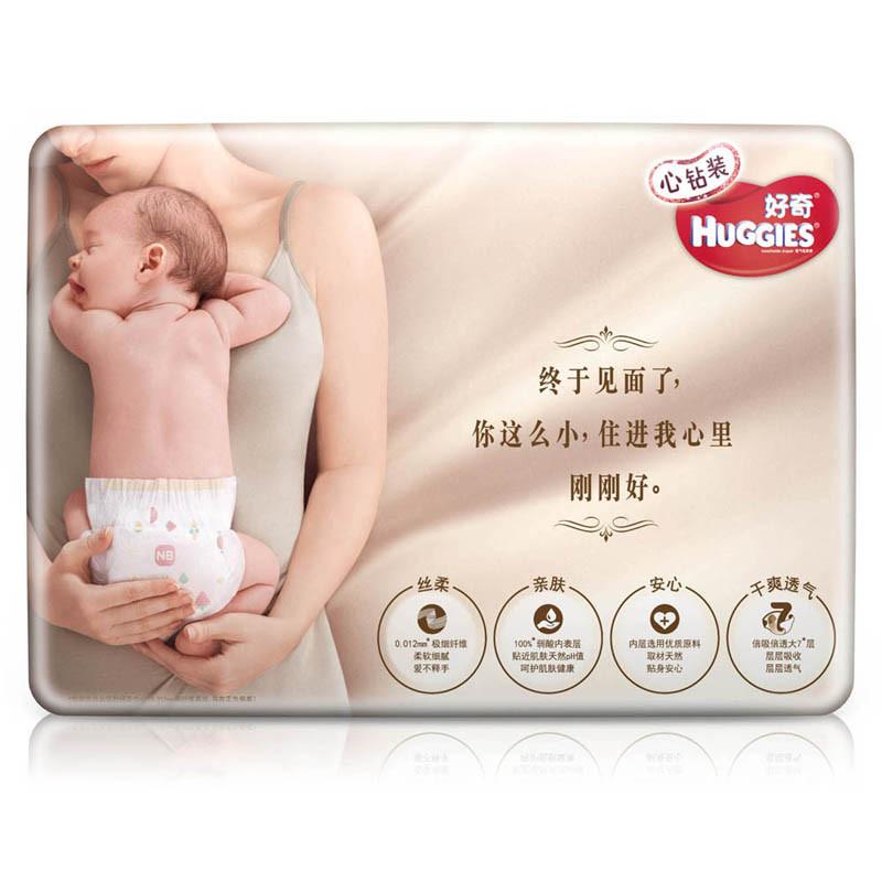好奇心钻装纸尿裤nb66片 丝柔亲肤婴儿宝宝尿不湿