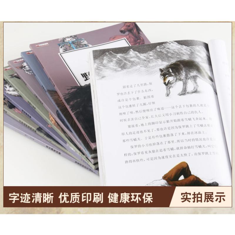 西顿野生动物记故事书全集(共8册)沈石溪动物故事小说 小学生课外书