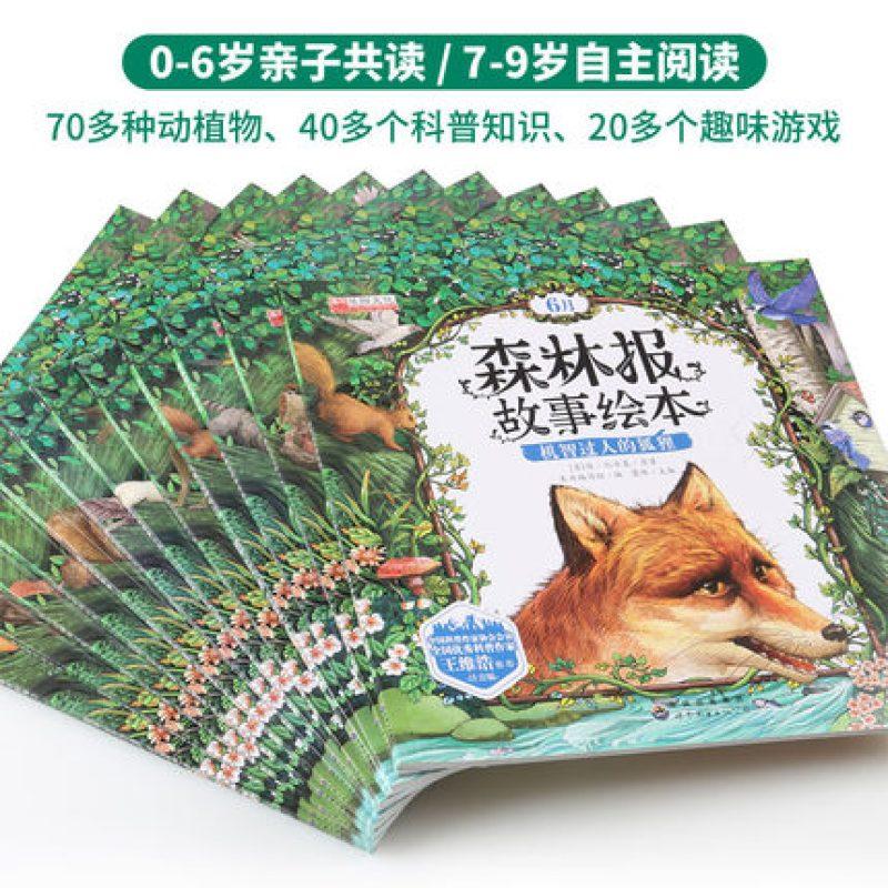 儿童绘本故事书0-1-2-3-4-5-6-7-8-9动物大百科全书 幼儿早教启蒙认