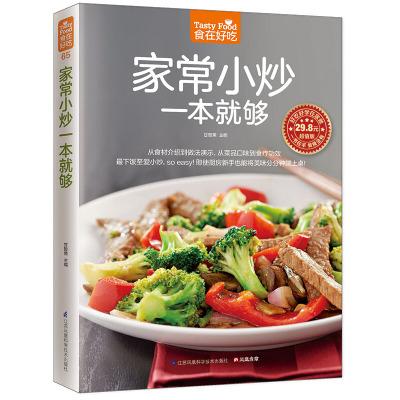 食在好吃:家常小炒一本就夠 家常小炒書籍 菜譜書家常菜 炒菜書籍 炒菜的書 做菜書籍 做菜