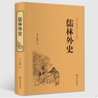 儒林外史 吳敬梓著 精裝硬皮 清代的小說家 中國古代諷刺文學 古典名著叢書 歷史知識