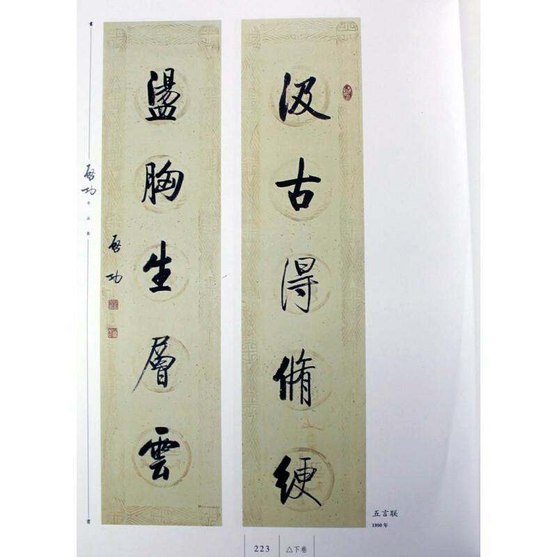 中国现代名家字帖作品硬笔行书字帖千字文图片