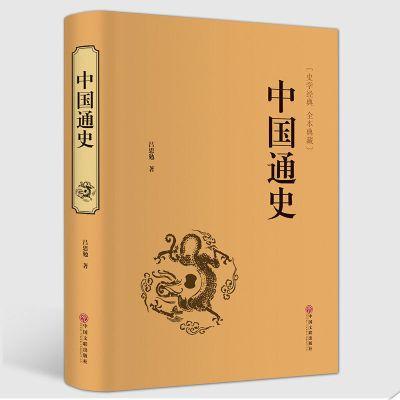 中国通史 精装书 吕思勉著精装版国学典藏文化知识经典国史教材 中华上下五千年 中国历史