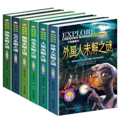 全6册探索未知世界恐龙动物植物UFO外星人类未解之谜儿童科普百科彩色图文小学生三四五六年级7-8-9-12岁畅销课外阅读
