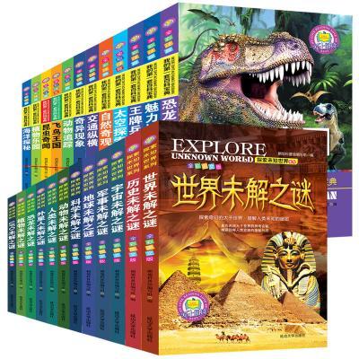 全套24册世界未解之谜大全集+我的第一套百科宝典珍藏版6-7-8-9-10-12小学生科普书籍青少版少儿童读物探索与发现