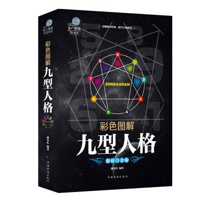 彩色图解九型人格 性格分析心理学书籍 心理学书籍人际关系相处心理学与生活百科全书大全 关于人际交往与人说话的书畅销书