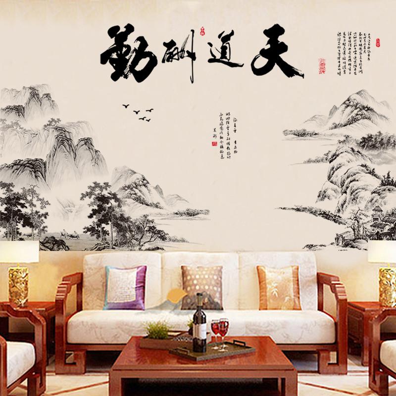 中国山水画防水墙贴纸 天道酬勤超大电视背景墙装饰办公室创意墙贴画