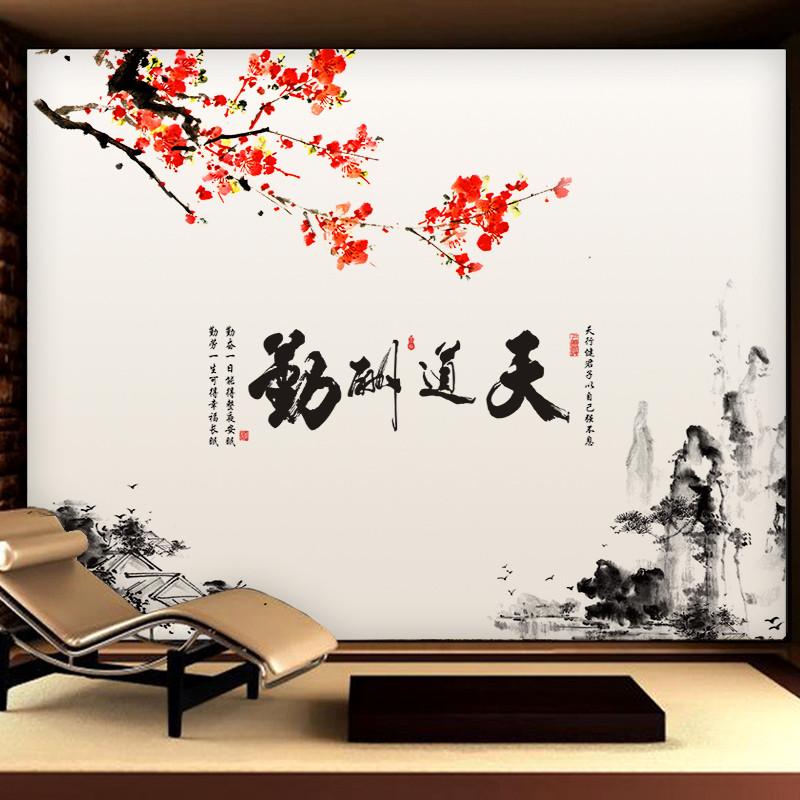 天道酬勤大型中国风墙贴画沙发客厅墙上装饰电视背景墙贴壁纸自粘
