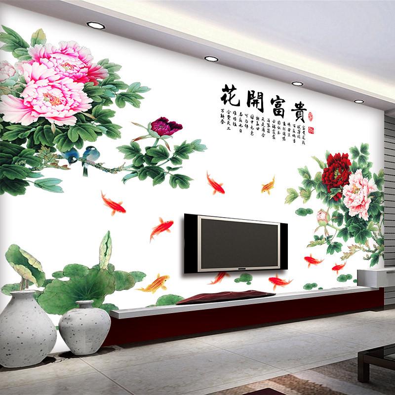中国风牡丹花超大型墙贴画典雅卧室客厅装饰电视背景墙贴纸自粘
