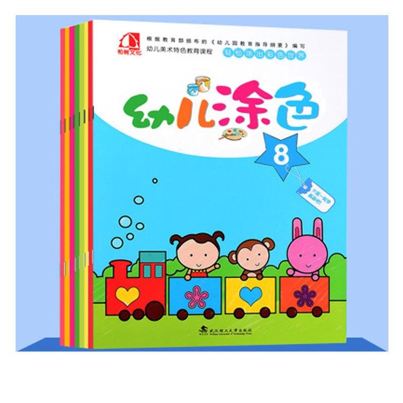 本图画本涂鸦填色本当季新品可爱卡通小孩子画本益智早教玩具颜色随机