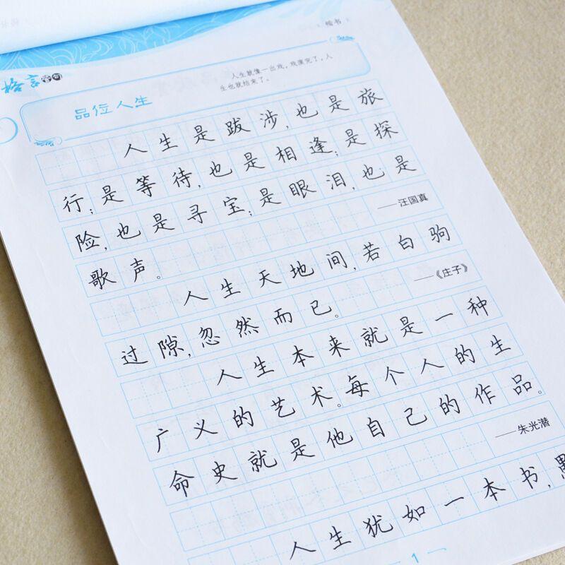 墨点酒店警句字帖(成人)中小学生青少年钢笔格言硬笔书法临摹练字哪里楷书有情趣承德图片