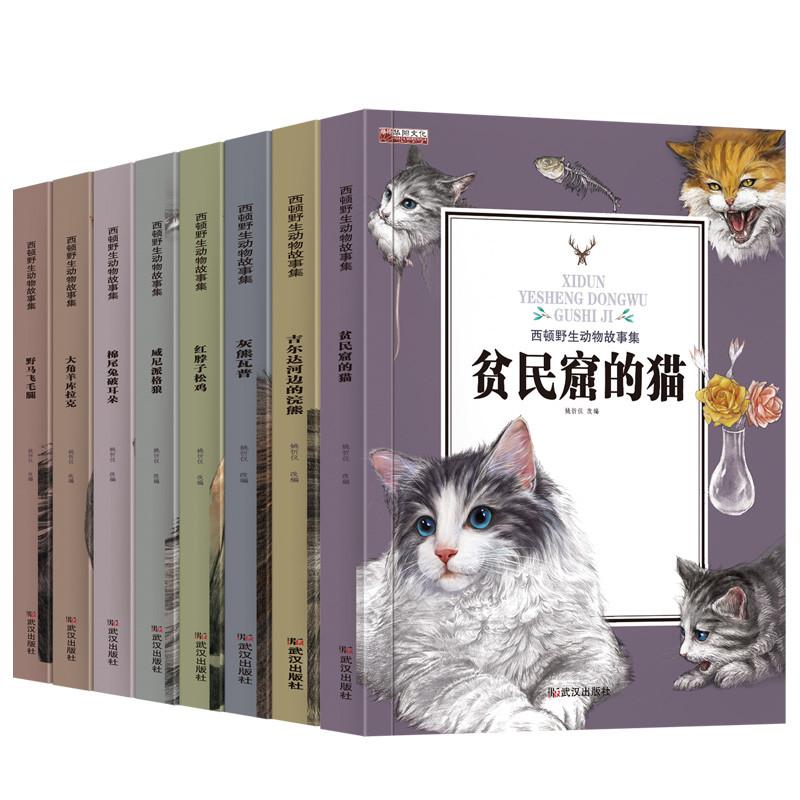 全集8册西顿野生动物故事集8-12-15岁三年级课外书必读少儿图书儿童.