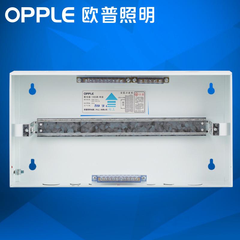 欧普照明 强电箱 家装配电箱18回路明装 家用空气开关