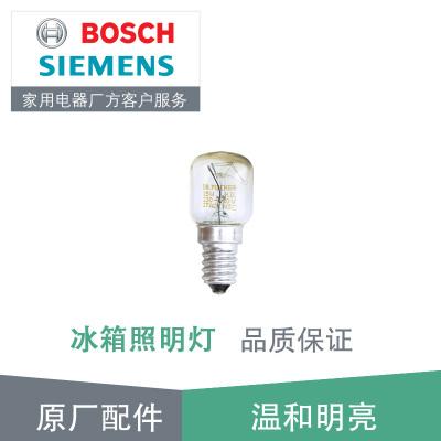 西门子博世冰箱照明灯小灯泡光源原厂配件适用功率25w包邮