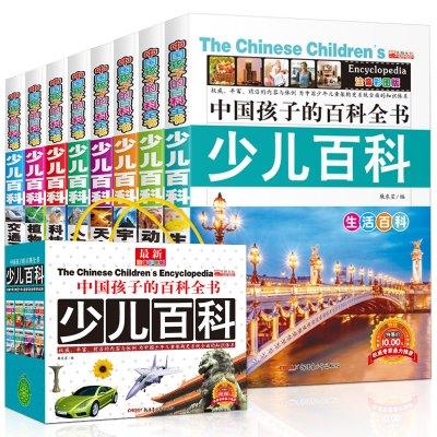 中國少年兒童百科全書全套裝8冊小學版少兒版注音3-6-7-10-11歲兒童書籍小學生課外書讀物恐龍動物世界大百科書I