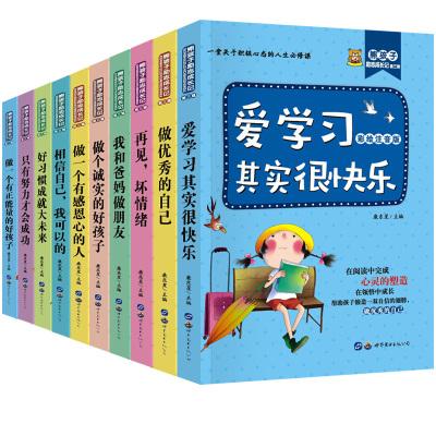 全10冊 做優秀的自己我在為自己讀書 一二三年級課外書注音版必讀 兒童閱讀書籍兒童讀物 文學圖書8-10周歲