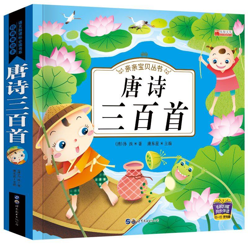 幼儿园宝宝必备故事绘本 经典儿童图书图画书