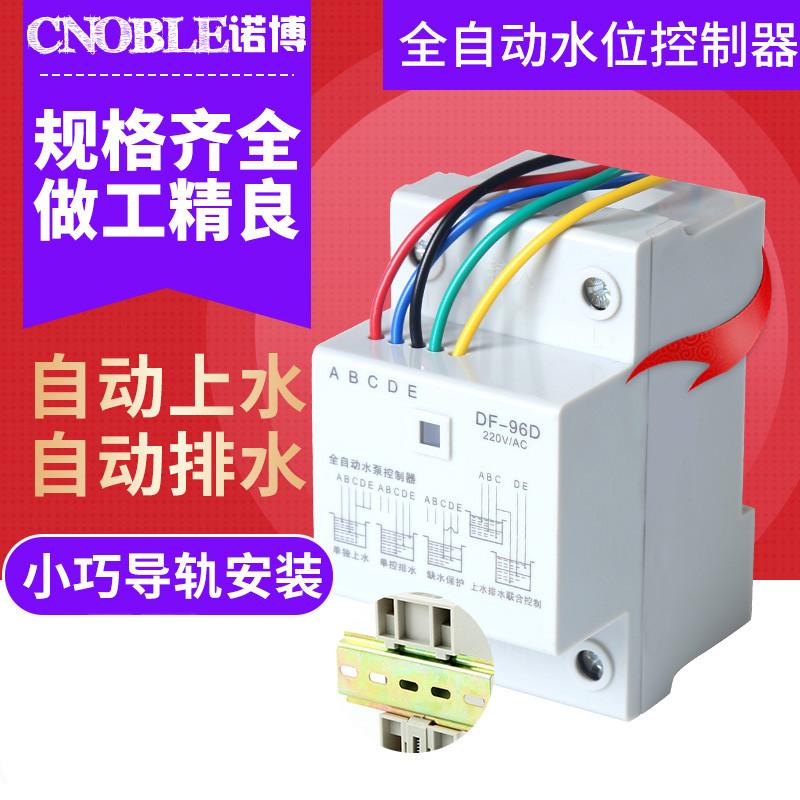 全自动水位控制器 液位控制器继电器家用水泵开关水塔