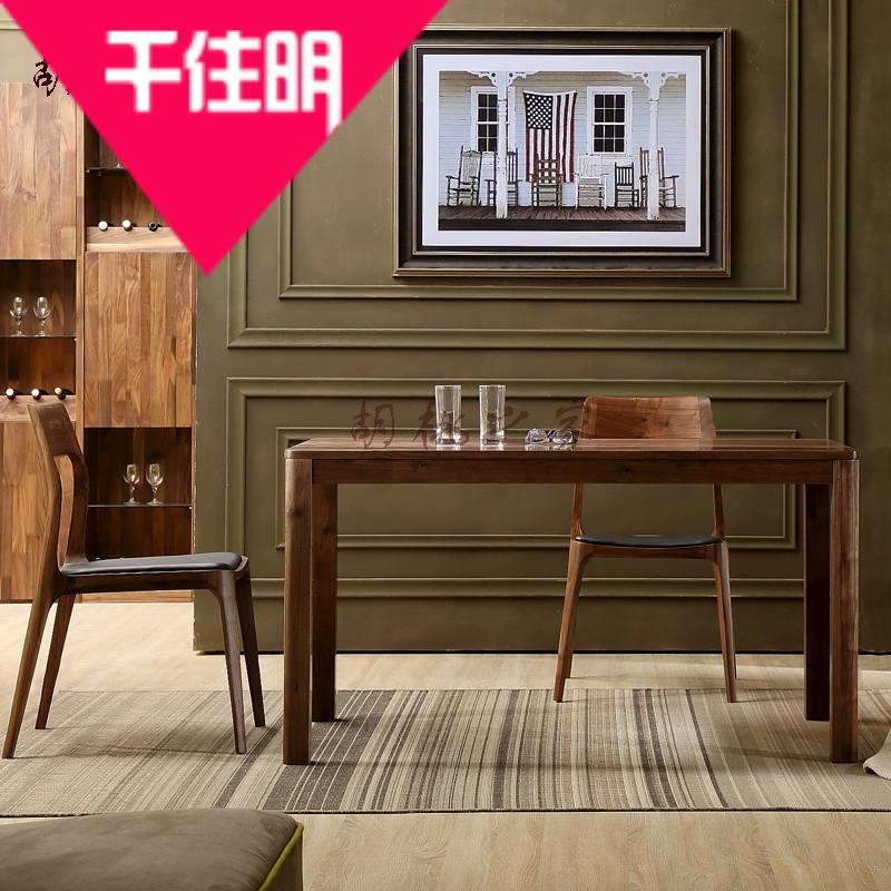 千住明北美黑胡桃木北欧纯实木餐桌方形6人书桌现代简约田园式家具图片