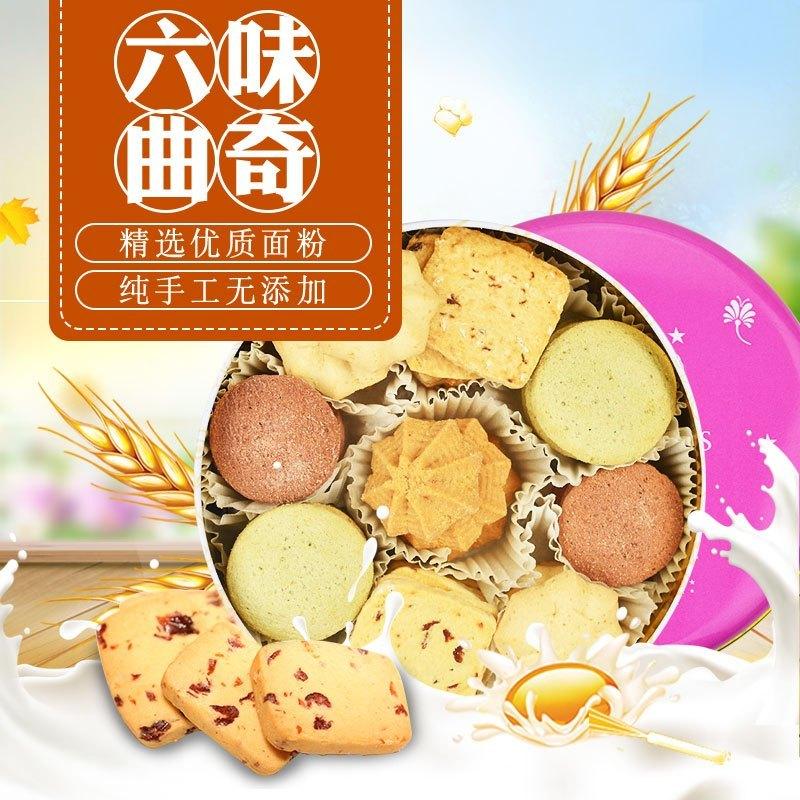 绿安 曲奇饼干 480g 六味曲奇 手工曲奇饼干 休闲零食 早餐饼 曲奇糕点