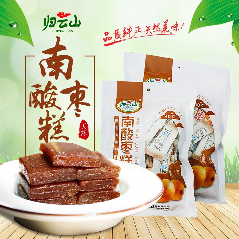 【促销】江西特产归云山 南酸枣糕 蓝莓糕 红枣糕 猕猴桃糕 蜜饯  绿色食品独立小包