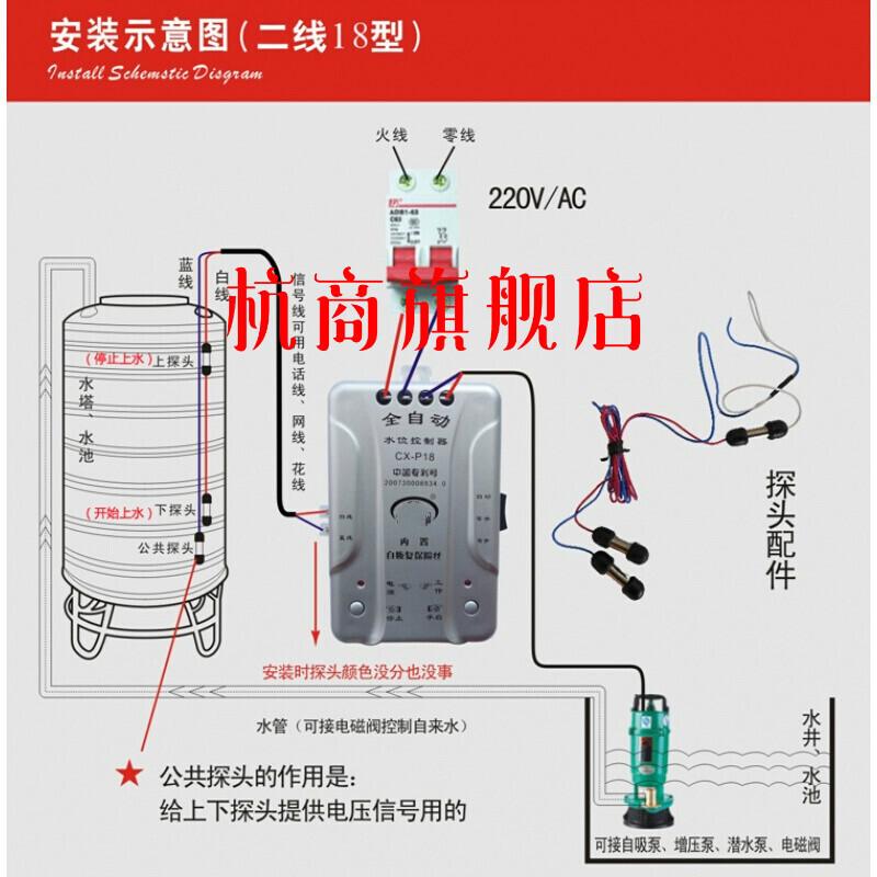 创新者家用全自动液位水位控制器水塔水箱水泵上水抽水传感器开关