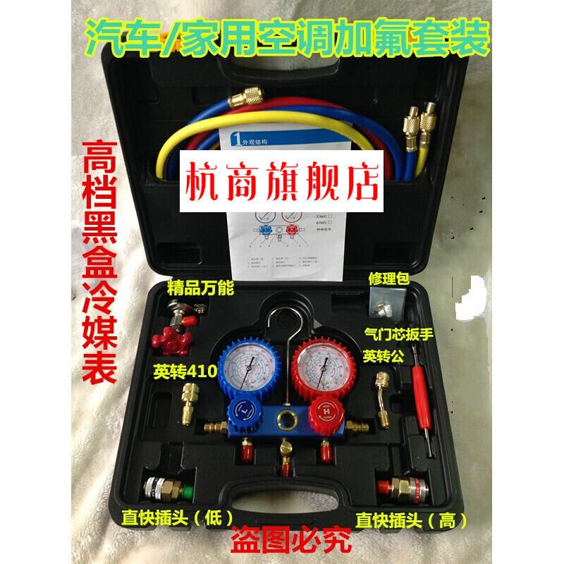 汽车家用r22410r134a加氟表雪种压力表冷媒双表阀空调