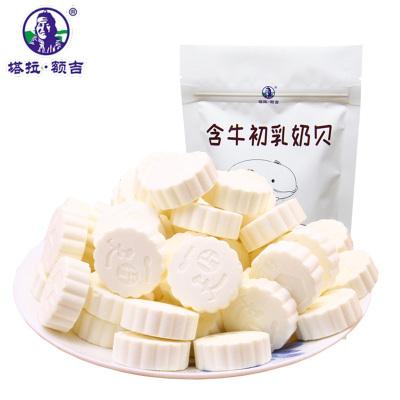 奶片内蒙古塔拉额吉 含初乳蒙古奶贝138g 高钙干吃原味特产零食