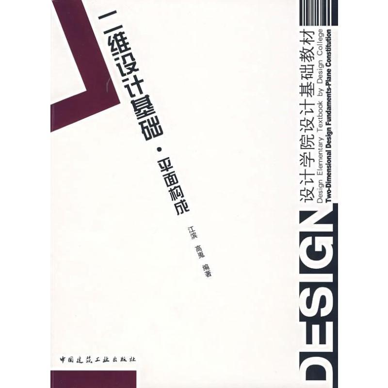 二维设计基础 平面构成