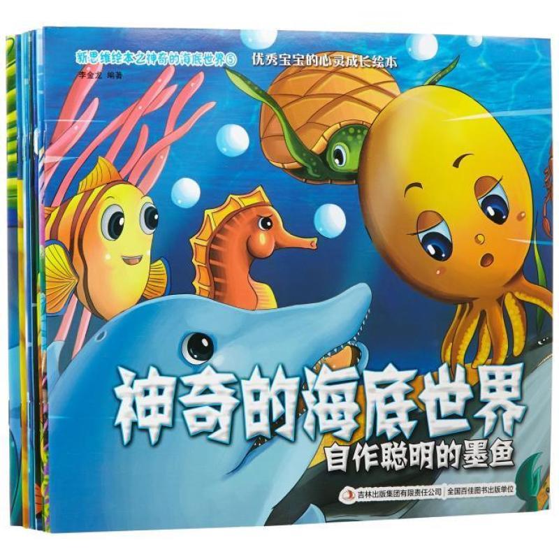 《少儿故事 思维绘本 神奇的海底世界 儿童绘本图书书