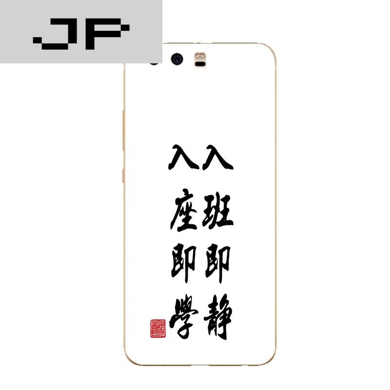品牌华为p10/plus手机壳荣耀8青春版/v9超薄软壳创意学霸文字励志硅胶