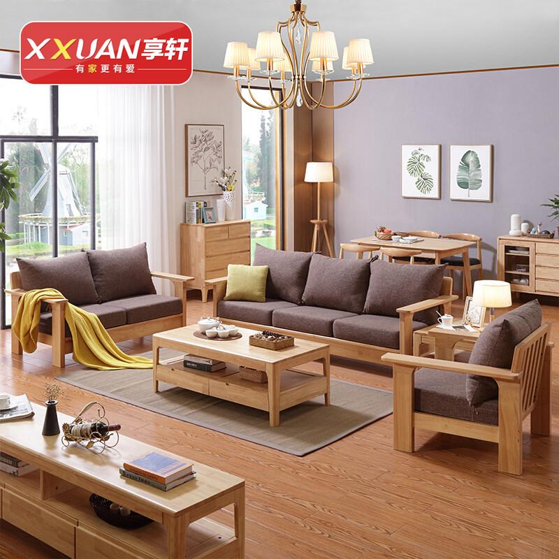享轩 北欧原木全实木沙发组合现代简约沙发客厅木质家具