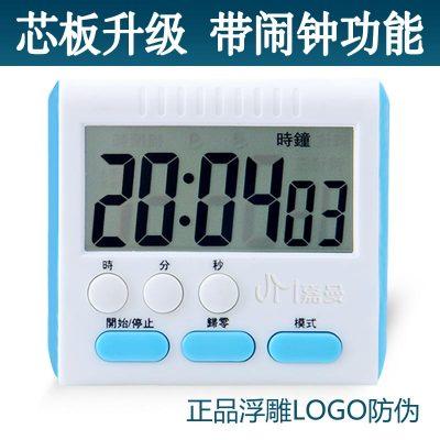 厨房定时器提醒器学生 电子正倒计时器秒表可爱闹钟记时器 番茄钟