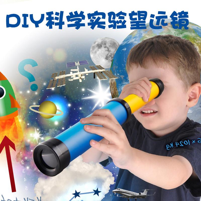 科技手工小制作小学生科普学习手工小发明实验材料拼装玩具望远镜实验