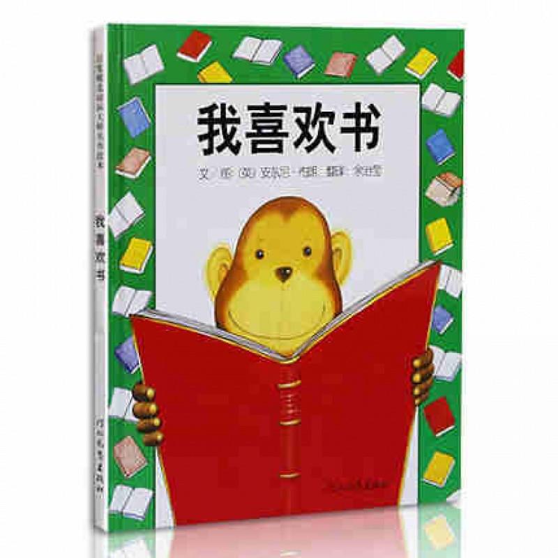 童教材_我喜欢书 启发系列绘本(一本富有想象力的童书)精装 童书/绘本正版幼