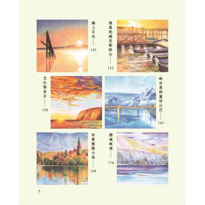 各种不同山水景色素描彩铅画色铅笔画入门基础绘 绘画教程 彩铅