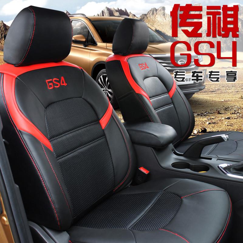 缔凡诚品 广汽传祺gs4汽车座套全包四季通用传奇gs4座椅套皮革坐垫套