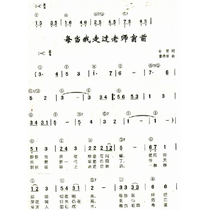 正版 新版钢琴即兴伴奏儿童歌曲68首 辛笛 简谱版_t4图片