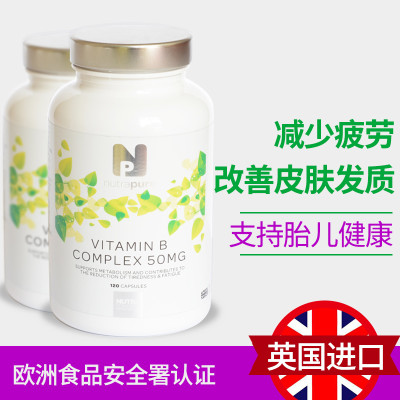 英国NC进口 女性复合维生素B胶囊 缓解疲劳改善皮肤 叶酸女性备孕