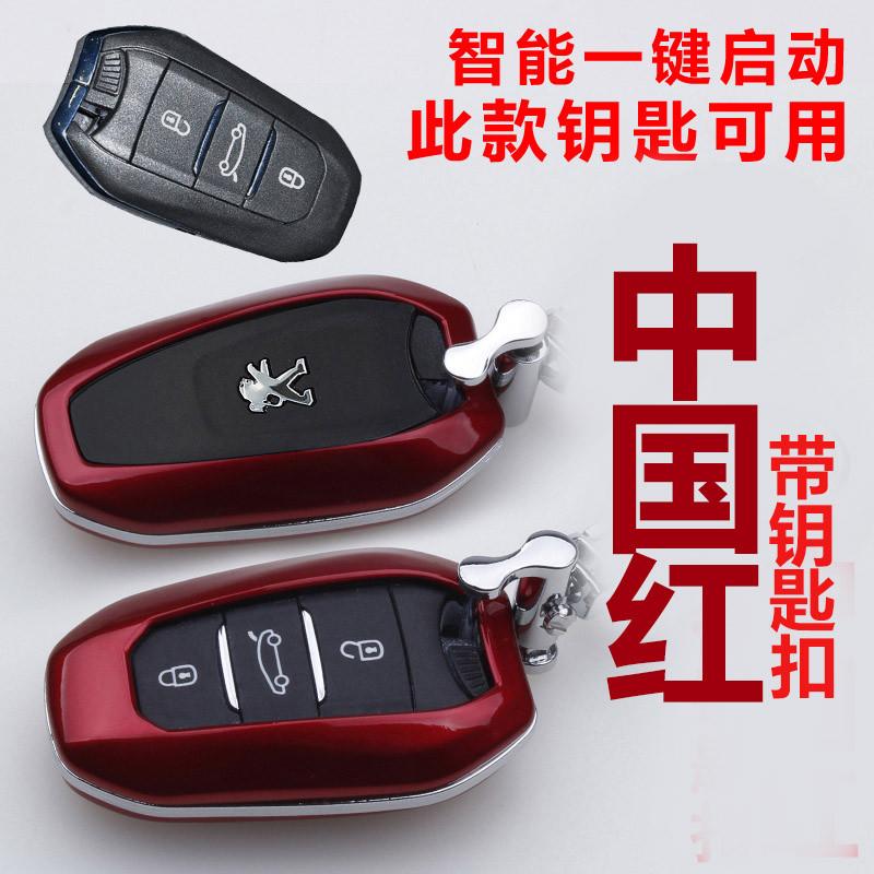 东风标致408钥匙套专用3008标志308s 301 2008 508汽车钥匙包扣壳
