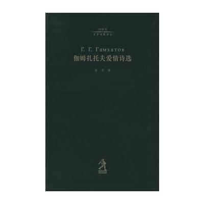 正版 伽姆扎托夫爱情诗选——20世纪世界诗歌译丛