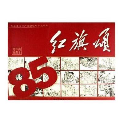 紅旗頌:共60冊連環畫收藏本紀念中國建黨85周年