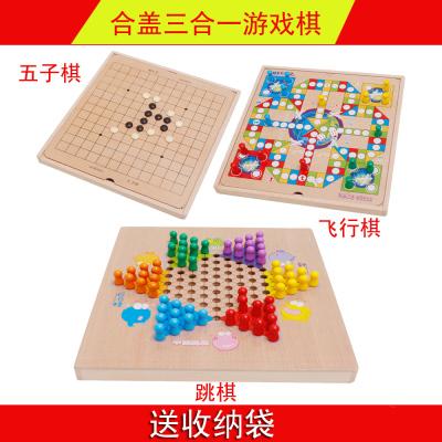 跳棋飛行棋五子棋斗獸棋閃電客桌面游戲多功能成人棋兒童益智木制玩具 合蓋三合一棋